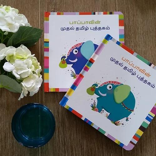 Babys First Tamil Book Set Uyir Mei 1