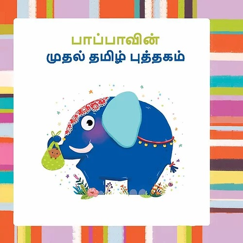 Babys First Tamil Book Set Uyir Mei 2