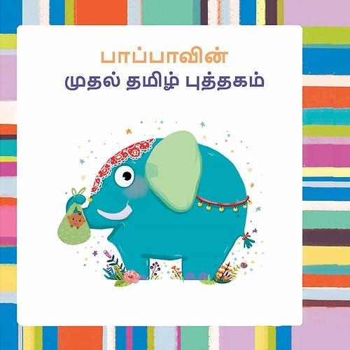 Babys First Tamil Book Set Uyir Mei 5