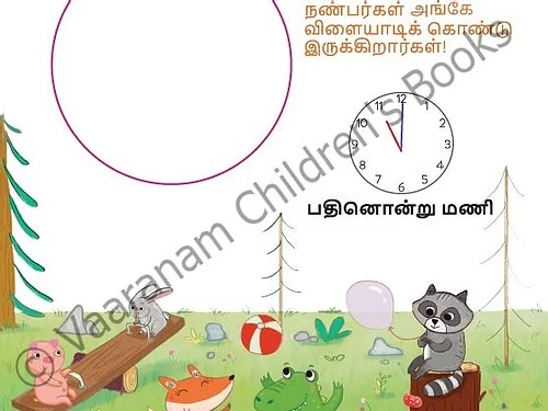 Mani Enna Whats the Time 4