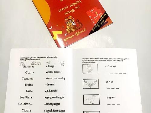 Siruvar Tamil Children Activity Book 1