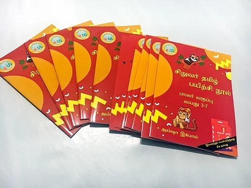 Siruvar Tamil Children Activity Book 2