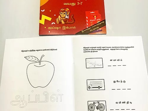 Siruvar Tamil Children Activity Book 4