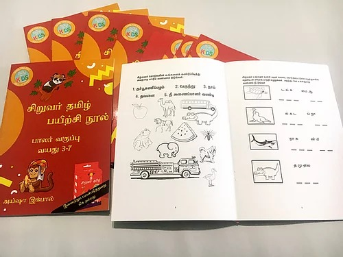 Siruvar Tamil Children Activity Book 5