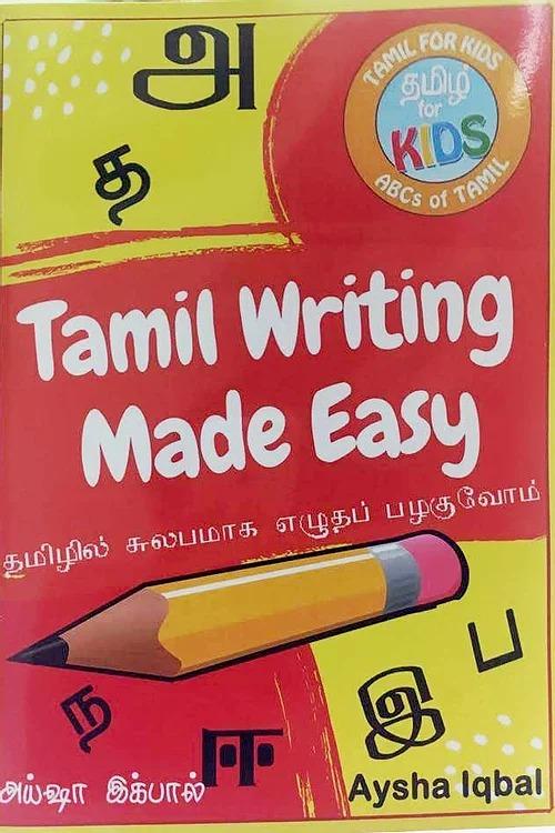 Tamil Writing Made Easy Workbook 1